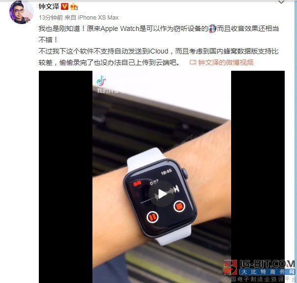 苹果Apple Watch新玩法:可当窃听器