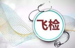 四家医疗器械生产企业被责令停产整改