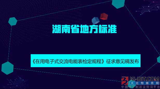 湖南《在用电子式交流电能表检定规程》征求意见稿发布