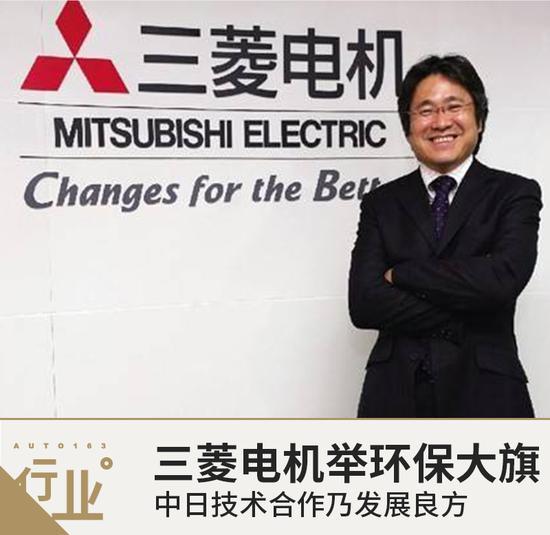 三菱电机再举环保大旗 中日技术合作乃发展良方