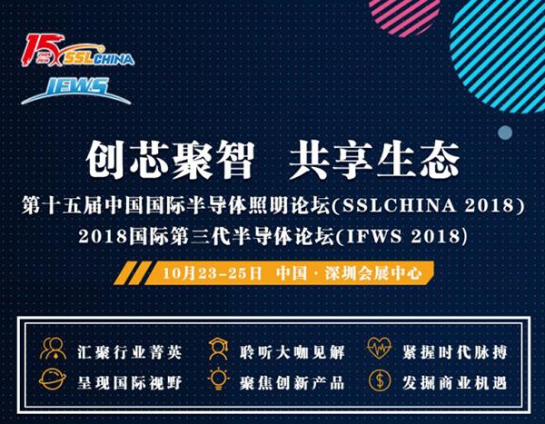 第十五届中国国际半导体照明论坛暨2018国际第三代半导体论坛即将深圳开幕