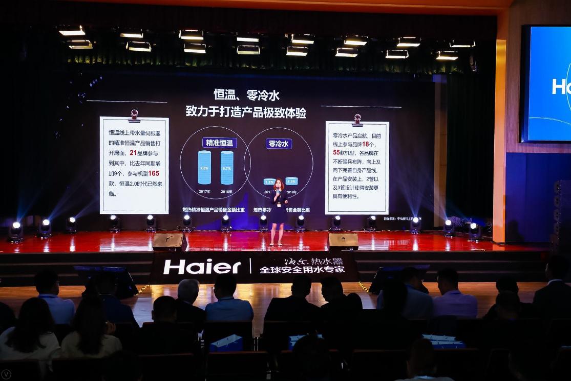 海尔发布零冷水热水器 开启热水器新时代