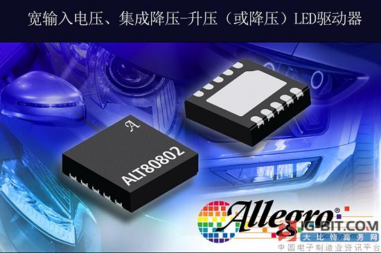 Allegro推出照明LED驱动器产品