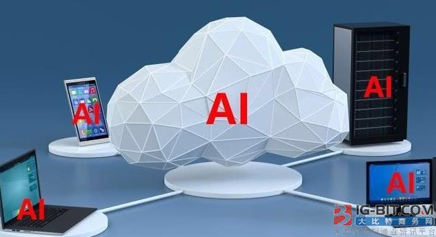 AI涌向边缘设备 企业减负用户体验更顺畅
