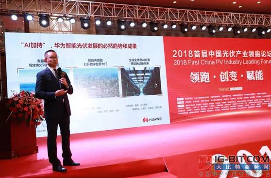 华为宣布将AI技术首次引入光伏领域