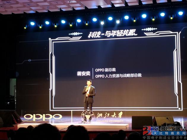 OPPO发布贝尔计划 与浙大成立联合创新中心