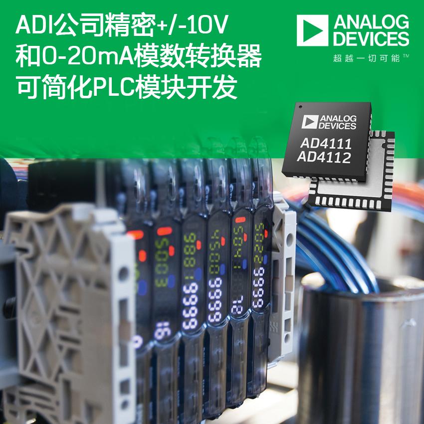 ADI公司的精密+/-10V和0-20mA模数转换器可简化PLC模块开发