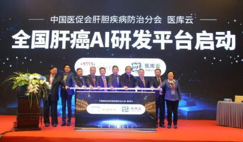 全国肝癌人工智能研发平台启动 立足中国制造