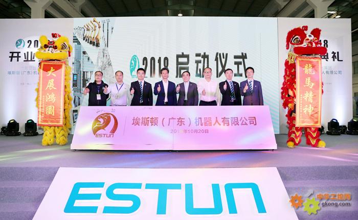 埃斯顿华南首家子公司在佛山正式开业
