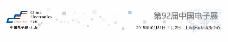 我爱方案网应邀参加第92届亚博国际登录网站电子展:展示物联网自动化方案!