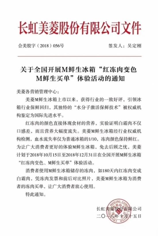 """2019冰箱进入""""冻鲜""""时代 美菱引领变革"""