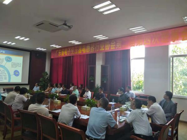 广东省电子变压器电感器行业协会二届四次会在东莞召开
