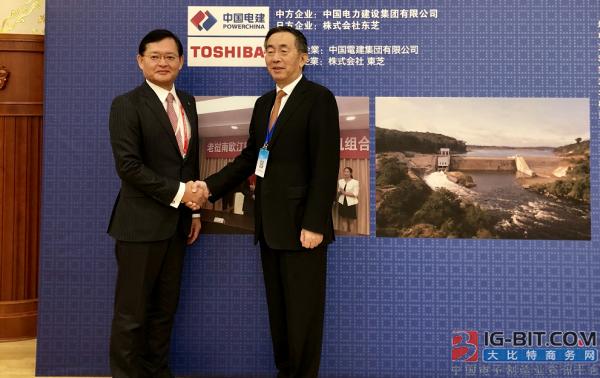 中国电力建设集团有限公司与东芝加强水电、地热发电、火电等领域的战略合作