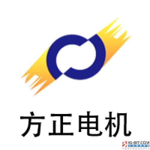 方正电机(002196):前三季净利减少34.11%