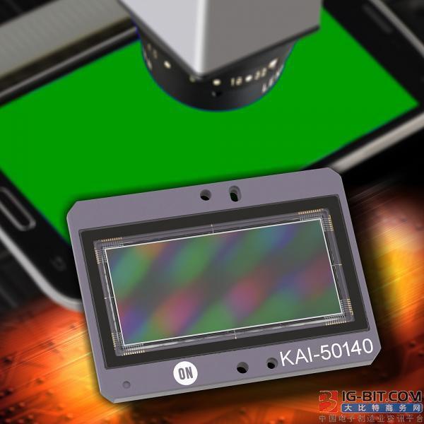 安森美半导体推出5000万像素CCD图像传感器  应用于智能手机显示屏检测