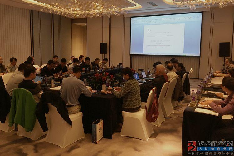 《安装式电能表型式评价大纲》修订工作组第五次会议召开