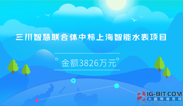 三川智慧联合体中标上海智能水表项目