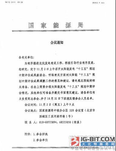 """2019年中国光伏发电政策制定即将启动,""""十三五""""光伏发电规划有望大幅提升"""