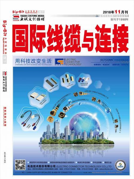 《国际线缆与连接》2018年11月刊