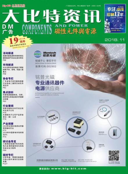 《磁性元件与电源》2018年11月刊