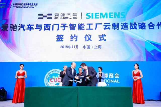 爱驰与西门子签署战略合作 工厂智能制造产线最早年