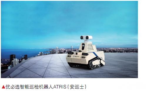 AI机器人赋能安防