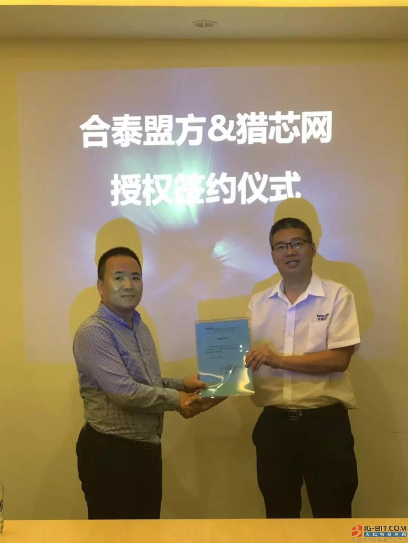 电感新三板第一股合泰盟方,正式与猎芯网签署授权协议!