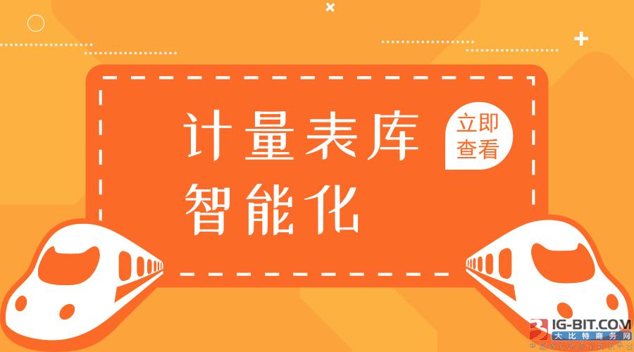 陕西灵石供电公司计量表库智能化改造完成