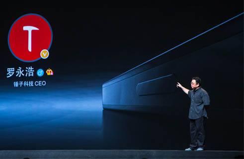 锤子发布多款智能家居产品,罗永浩为何要学小米?