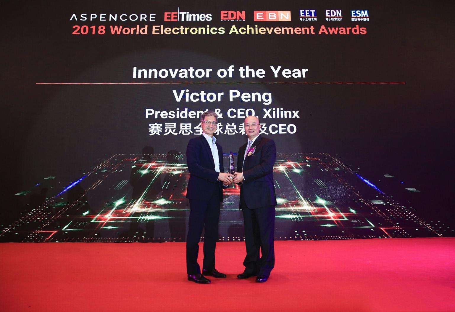 赛灵思总裁兼CEO Victor Peng 荣膺 ASPENCORE全球电子成就奖之年度创新人物奖