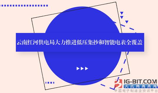 云南红河供电局大力推进低压集抄和智能电表全覆盖
