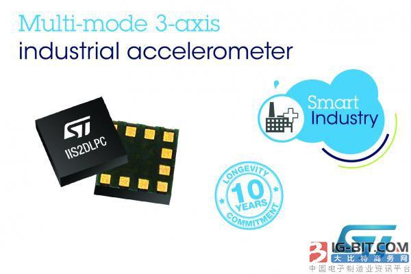 意法半导体推出变模MEMS工业级加速度计,兼备高测量分辨率与超低功耗