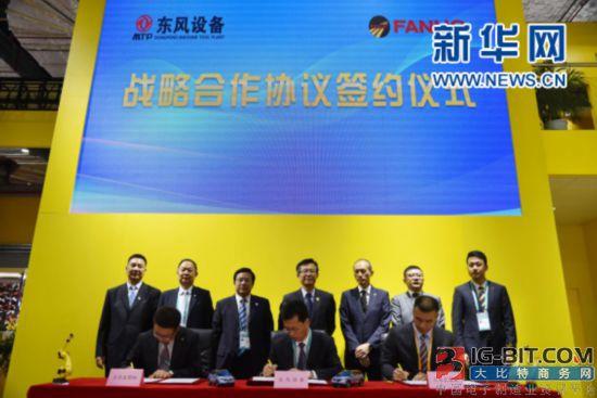 发那科与东风设备签署战略合作协议