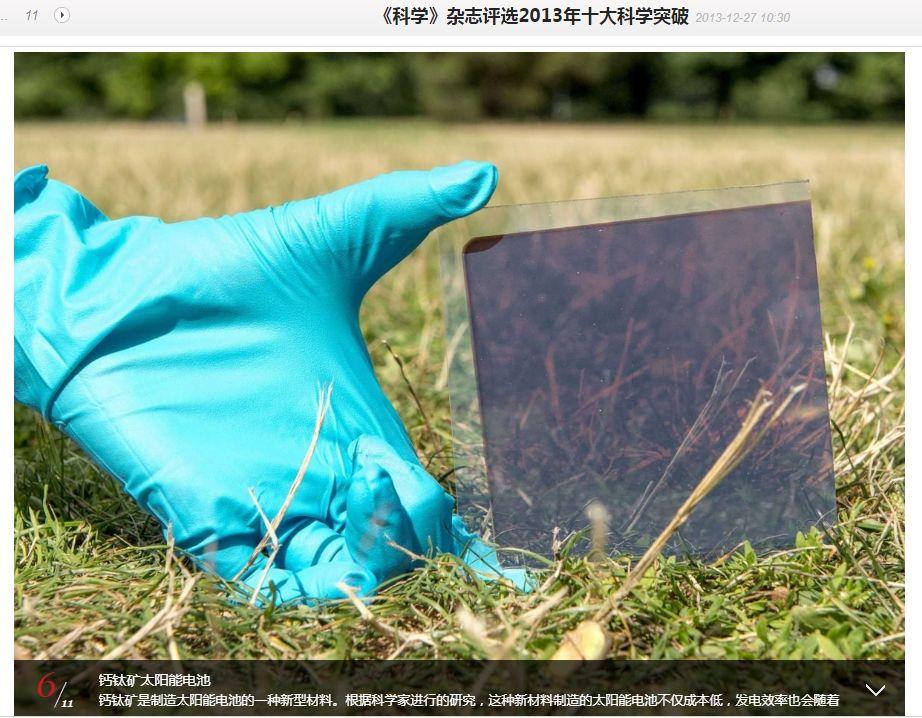 一文了解钙钛矿太阳能电池