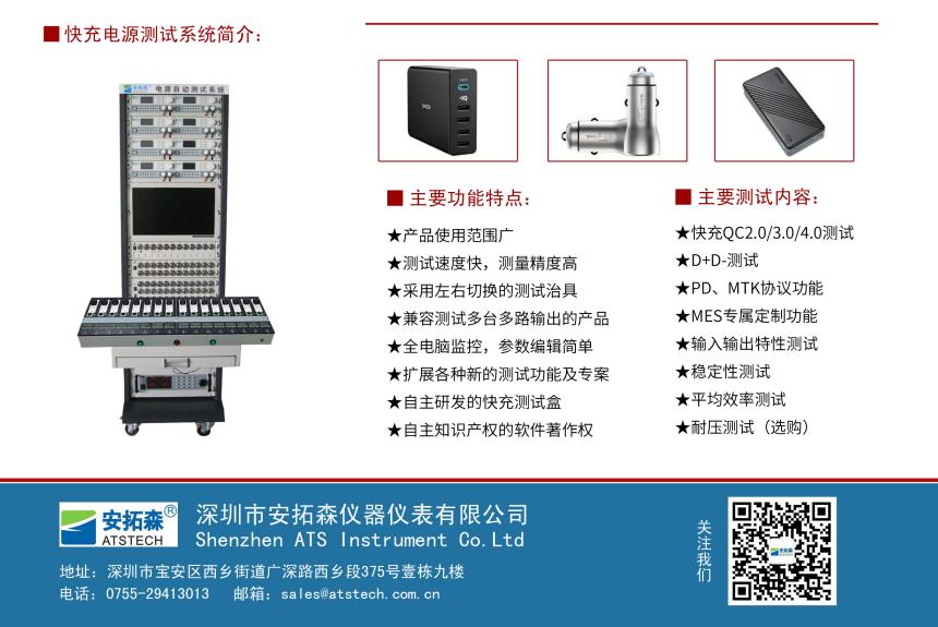 深圳市安拓森仪器仪表有限公司