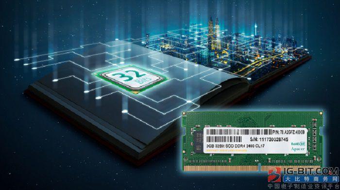 宇瞻科技推出全球首款32-Bit DDR4 SODIMM工业级存储器