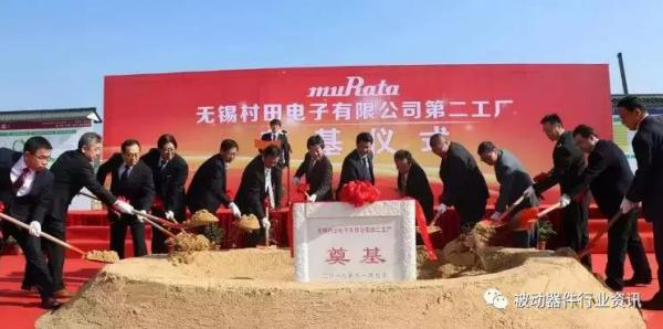 无锡村田电子第二工厂举行奠基仪式