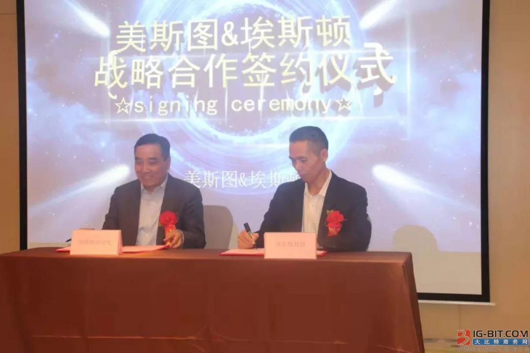 埃斯顿、美斯图携手 共同开拓华南市场