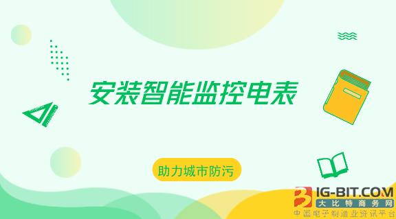 湖南株洲供电公司安装智能监控电表 助力城市防污