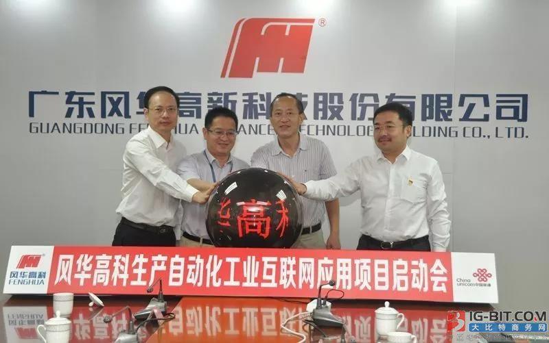 风华高科启动生产自动化工业互联网应用项目