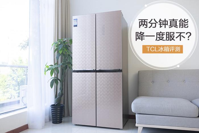 TCL一体变频风冷冰箱评测
