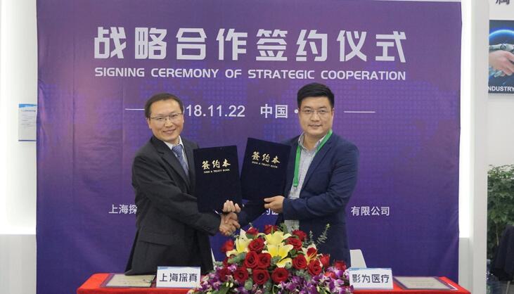 影为医疗与上海探真达成战略合作,联手布局个体化骨科医疗器械市场