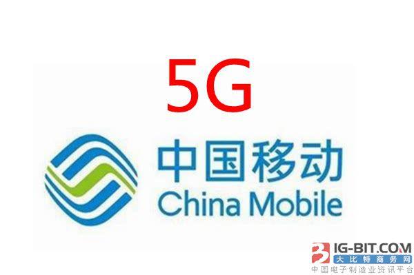 中国移动急于推动5G商用,希望借此摆脱技术劣势