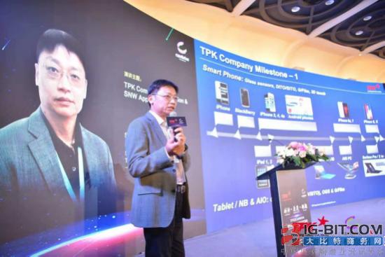 宸鸿光电科技股份有限公司(TPK)市场行销处副总经理黄光达