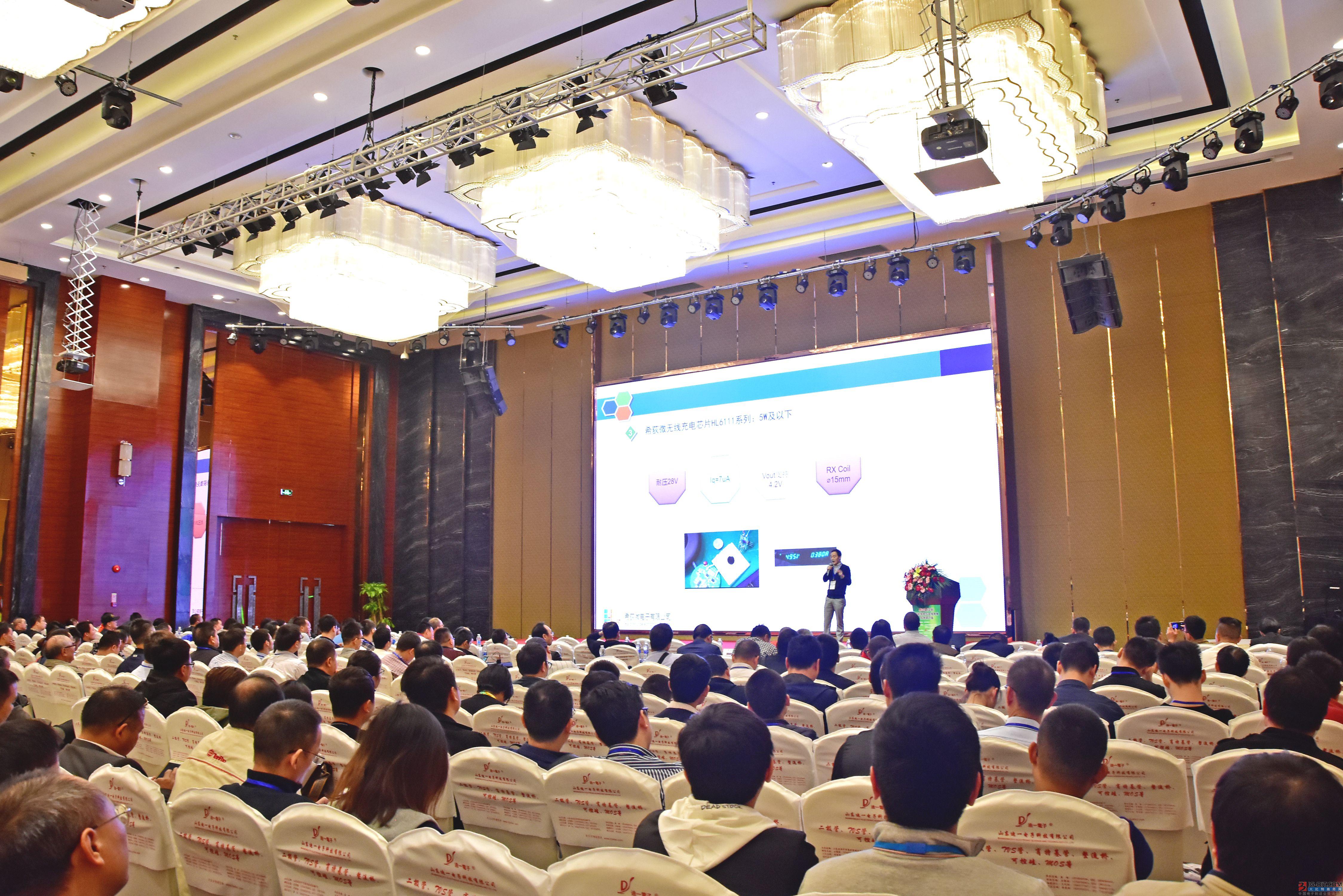 华为三星等大企汇聚第四届(深圳)智能快充与无线充技术研讨会