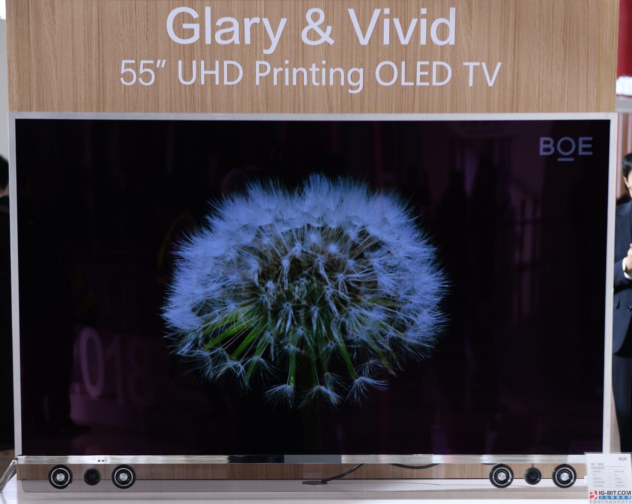 BOE(京东方)发布首款55英寸打印4K OLED显示屏