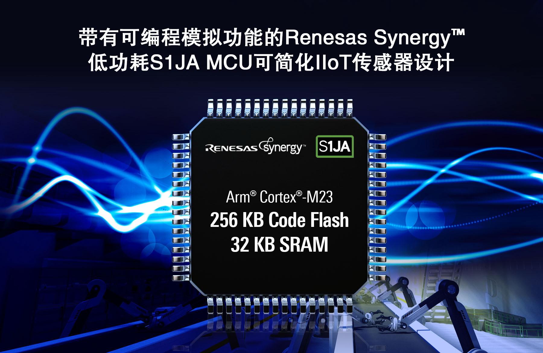 内置可编程模拟功能的新型Renesas Synergy™低功耗S1JA微控制器