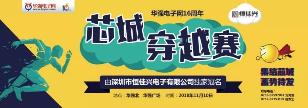 华强电子网十六周年——芯城穿越赛圆满收官