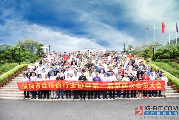 深圳市连接器行业协会第一届第四次会员大会圆满成功举办