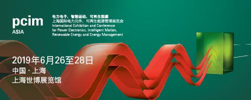 PCIM Asia 2019 国际研讨会论文征集现已启动,2018 年 12 月 31 日截止报名